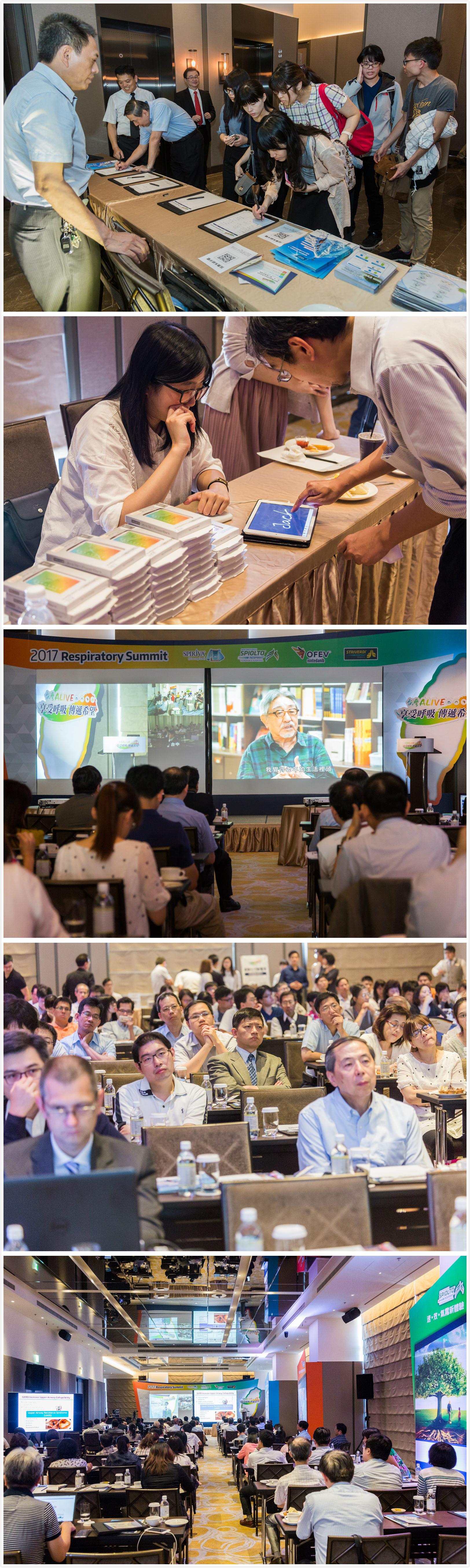 台灣呼吸會議